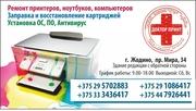 Заправка картриджей, ремонт и обслуживание оргтехники