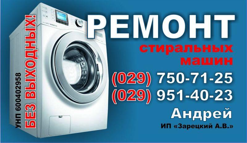 Ремонт стиральных машин, доска объявлений работа в сургуте санитарка на авито свежие вакансии