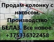 Колонка с насосом производство БЕЛАЗ